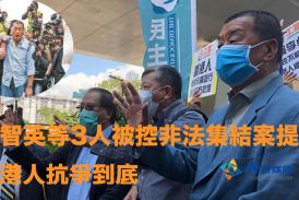 黎智英等3人被控非法集結案提堂 籲港人抗爭到底(粵語廣播🎙️)