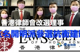 香港律師會改選理事 五名開明派參選抗衡建制陣營(粵語廣播🎙️)