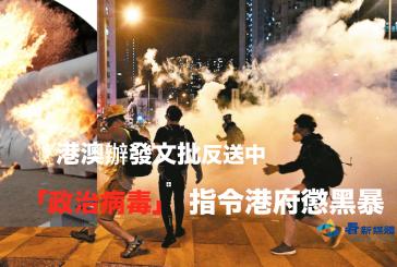 (粵語廣播🎙️)港澳辦發文批反送中「政治病毒」 指令港府懲黑暴