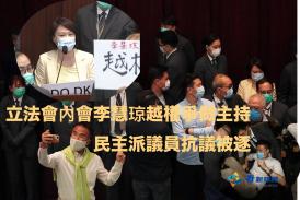 (粵語廣播🎙️)立法會內會李慧琼越權爭做主持 民主派議員抗議被逐