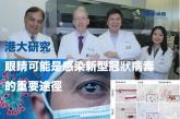 (粵語廣播🎙️)港大研究:眼睛可能是感染新型冠狀病毒的重要途徑