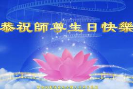 5.13全世界大法弟子問候『師父生日快樂』慶祝法輪大法日