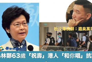 (粵語廣播)為林鄭63歲「祝壽」港人「和你唱」抗議 杜汶澤祝辭:遺臭萬年