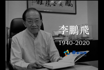 「飛哥」李鵬飛上周五逝世,享年 80 歲