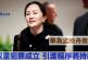 華為孟晚舟案裁決败诉 双重犯罪成立 引渡程序將持續