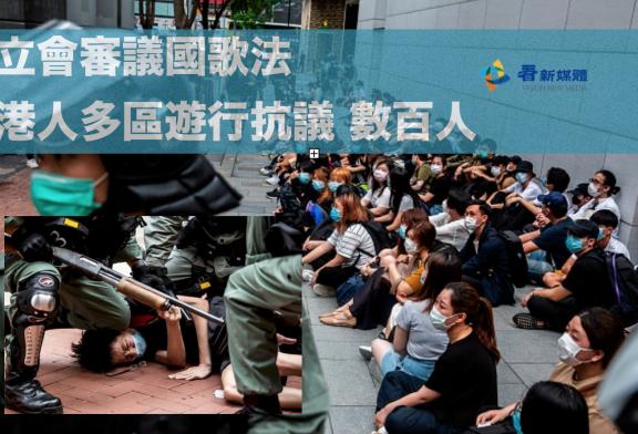 立會審議國歌法 港人多區遊行抗議 數百人被捕