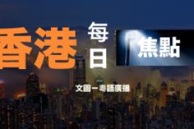 HK Daily News 港聞每日焦點(8月21日)