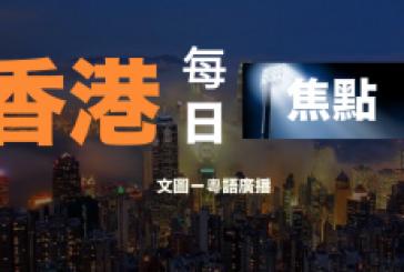 HK Daily News 港聞每日焦點(11月03日)