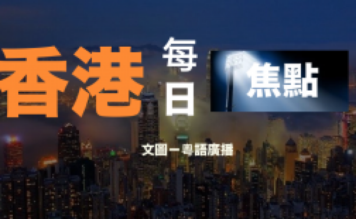 HK Daliy News 港聞每日焦點(6月19日)
