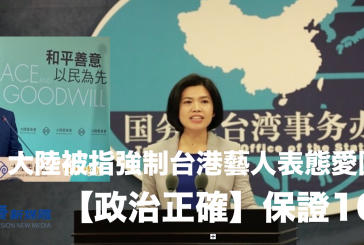 指大陸強迫港台藝人「表態愛國」 保證10年「政治正確」