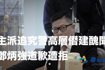 民主派追究警高層僭建醜聞 促鄧炳強道歉遭拒  (粵語廣播🎤)