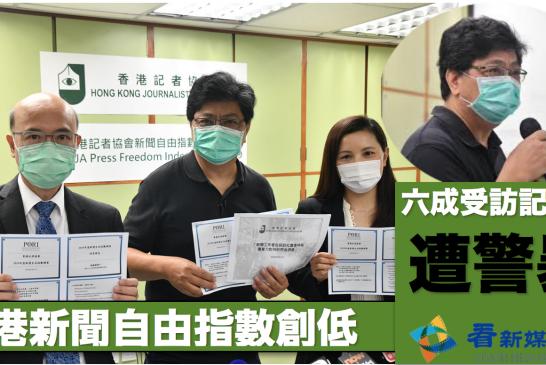 (粵語廣播)記協:香港新聞自由指數創低 六成受訪記者曾遭警暴