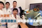 (粵語廣播)港大研究:用雞尾酒療法 肺炎輕症康復較快
