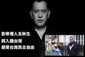(粵語廣播🎙️)港藝人黃秋生將入籍台灣 感受台灣民主自由