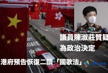 (粵語廣播)港府預告恢復二讀「國歌法」 議員陳淑莊質疑為政治決定