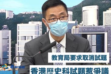(粵語廣播)香港歷史科試題惹爭議 教育局要求取消試題