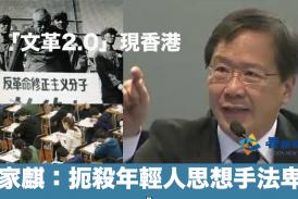 (粵語廣播)「文革2.0」現香港 郭家麒:扼殺年輕人思想手法卑劣