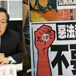 夏寶龍今晚見港政協委員 傳或議23條立法