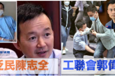 泛民議員陳志全向郭偉強提私人檢控 冀法庭還公道