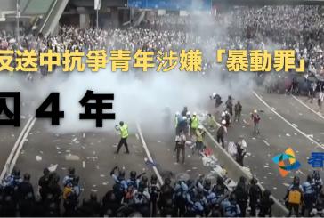 (粵語廣播)首名反送中抗爭青年涉嫌「暴動罪」判囚 4 年
