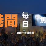 HK Daily News 香港新聞每日焦點(7月2日)