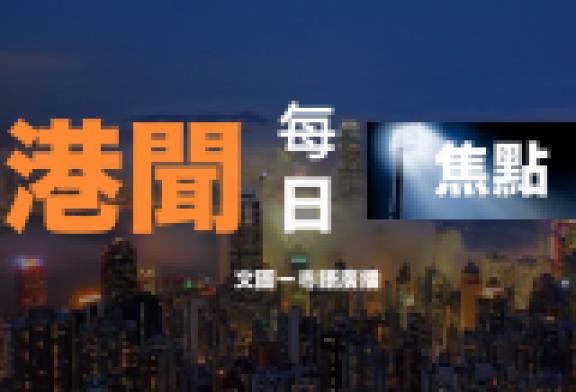 (粵語廣播) 香港新聞每日焦點(5月13日)