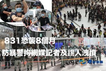 831恐襲8個月 防暴警拘網媒記者及踢人洩憤