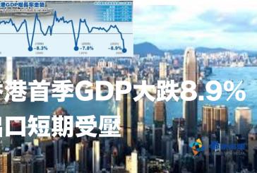 香港首季GDP大跌8.9% 出口短期受壓  (粵語廣播🎤)