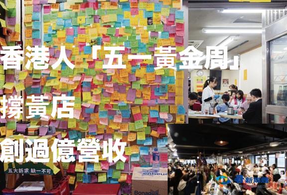 香港人「五一黃金周」撐黃店 創過億營收(粵語廣播🎙️)