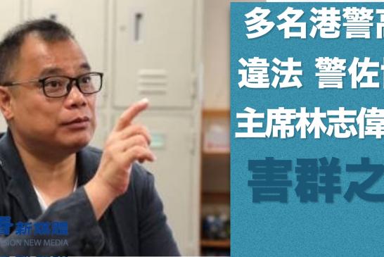 (粵語廣播)多名港警高層違法 警佐協會主席林志偉批:害群之馬