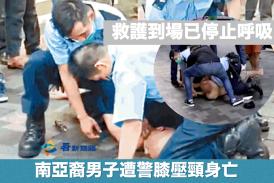 (粵語廣播)南亞裔男子遭警膝壓頸身亡 救護到場已停止呼吸