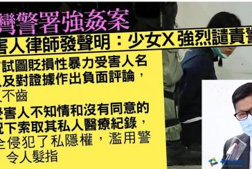 (粵語廣播)被姦少女透律師再發聲明 指鄧炳強是有意貶損、無公正調查