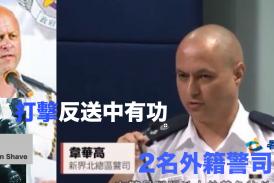 (粵語廣播)打擊反送中有功 2名外籍警司升職