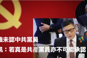(粵語廣播)鄧炳強未認中共黨員 潘東凱:若真是共產黨員亦不可能承認