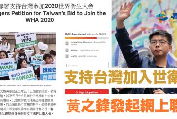 (粵語廣播)黃之鋒發起網上聯署 支持台灣加入世衛