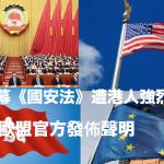 「國安法」遭港人強烈抵制  美國和歐盟發表官方聲明