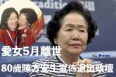 愛女5月離世 80歲陳方安生宣佈退出政壇