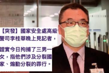 【香港突發】鍾翰林被捕三男一女涉違【國安法】被捕 警指不排除抽 DNA