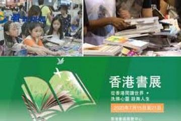 疫情嚴峻 香港書展及博覽等將延期舉行