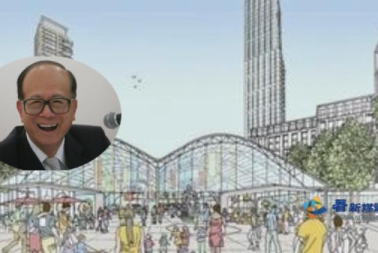 【商業】李嘉誠英國10億英鎊投資 打造港版太古城