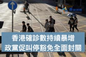 香港確診數持續暴增 政黨促叫停豁免全面封關