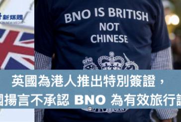 3;英國為港人推出特別簽證 中國揚言不承認BNO為有效旅行證件