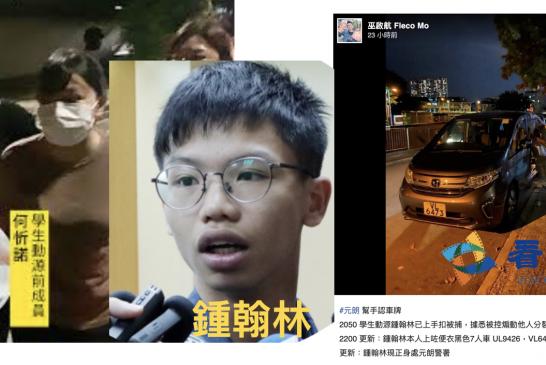 (視頻)前「學生動源」召集人鍾翰林等人被涉違國安法拘捕