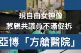 亞博「方艙醫院」現自由女神像 惹親共議員不滿促拆