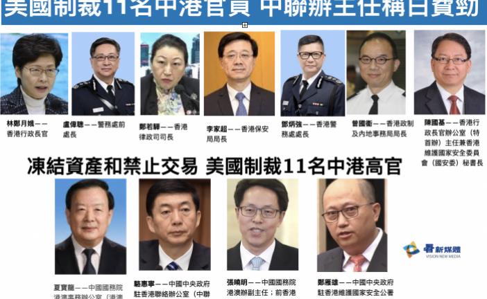【突發】美國制裁11名中港官員  林鄭月娥與官員們表示「無懼任何威嚇」