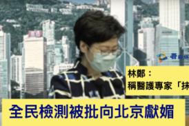 全民檢測被批向北京獻媚 林鄭反稱醫護專家「抹黑」