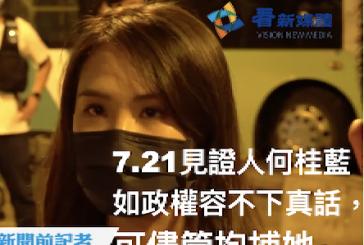 7.21見證人何桂藍:如政權容不下真話,可儘管拘捕她