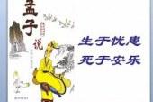 Mencius: One Prospers in Calamities and Perishes in Comfort