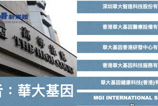 「華大」涉嫌侵權遭跨國科企入稟高院 禁售測序試劑