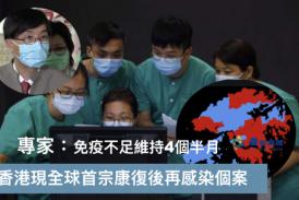 香港現全球首宗康復後再感染個案 專家:免疫不足維持4個半月